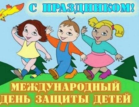 день защиты детей картинки для детского