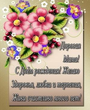 поздравления с днем рождения маме и бабушке