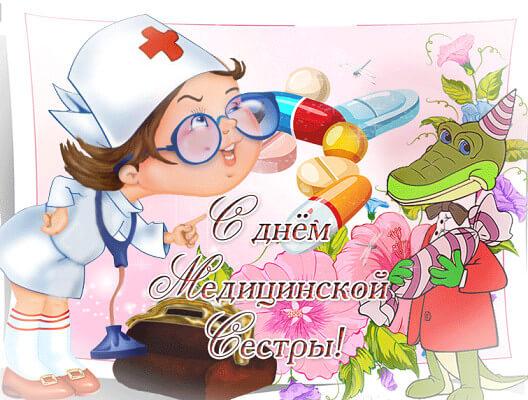поздравление с днем медицинской сестры в детском саду
