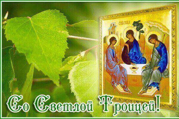 картинки святой троицы на праздник