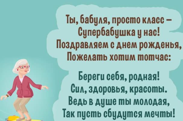 стихи на день рождения бабушке распечатать