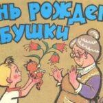 смешные стихи про бабушку на день рождения