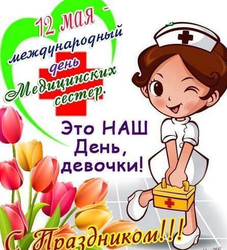 картинки поздравления с днем медицинской сестры