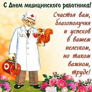 день врача в россии