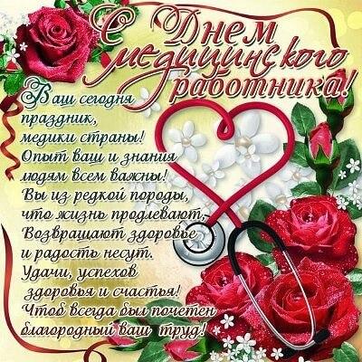 с днем медицинского работника картинки стихи
