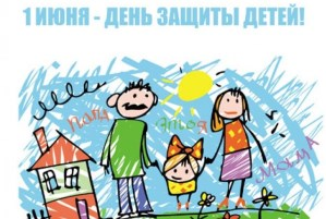 1 июня международный день детей