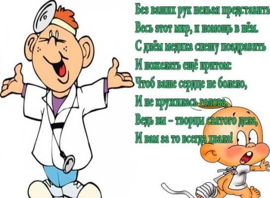 красивые поздравления с днем медицинского работника главному врачу