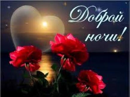 спокойной ночи любовь моя картинки девушке красивые