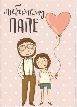 Картинки для папы от дочки красивые просто так