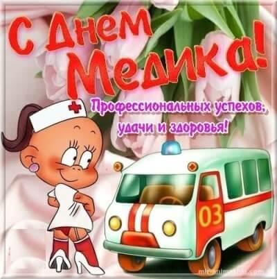 поздравления с днем медицинского работника прикольные короткие