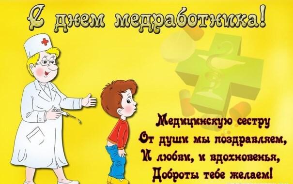 поздравления с днем медицинского работника картинки гиф