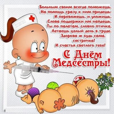 поздравления с днем медицинского работника картинки с поздравлениями