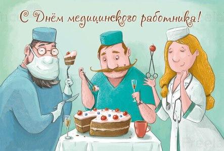 поздравления с днем медицинского работника картинки скачать