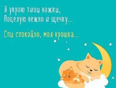 котенок спокойной ночи девушке картинки