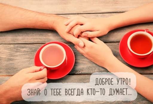 dobroe-seksualnoe-utro-foto-seks-video-chati-dlya-obsheniya