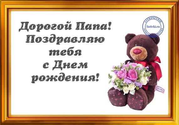 поздравления с днем рождения папе дедушке