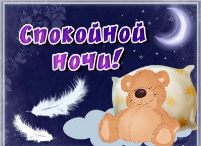 спокойной ночи картинки красивые интересные девушки