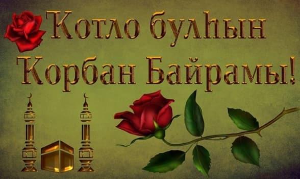 поздравление на ураза байрам на азербайджанском языке