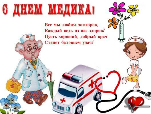 поздравления с днем медицинского работника картинки стоматологу