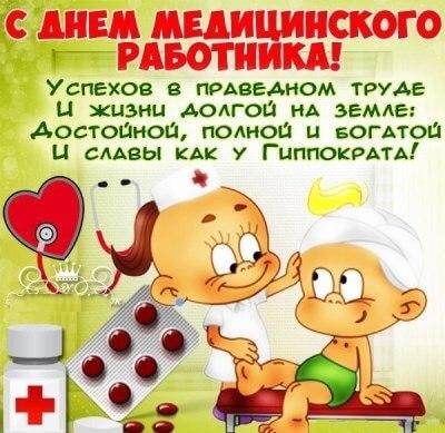 поздравления с днем медицинского работника картинки прикольные