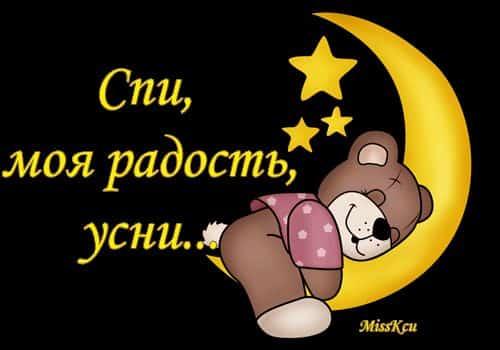 gif картинки спокойной ночи девушке