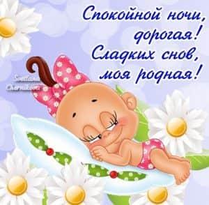 спокойной ночи красотка картинки девушке