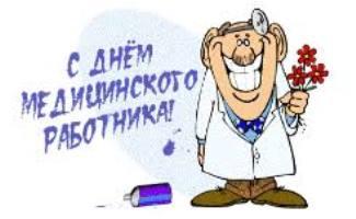 день медика в июне
