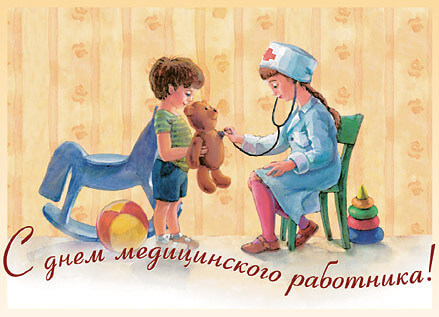 поздравления с днем медицинского работника открытки анимация