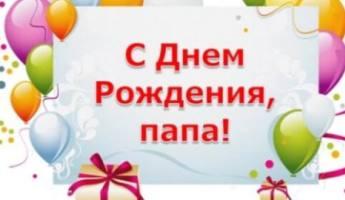 поздравление с днем рождения папе подруги