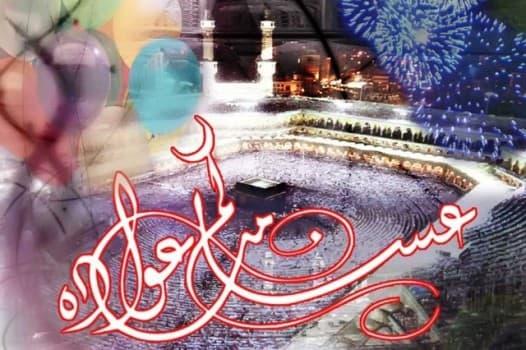 поздравления с мусульманским праздником ураза байрам