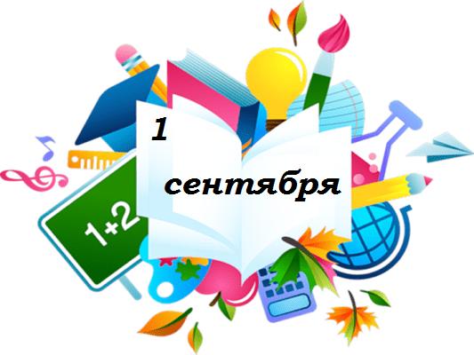 1 сентября открытки поздравления