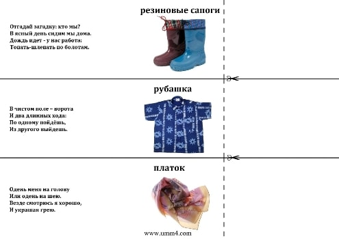 картинки про одежду