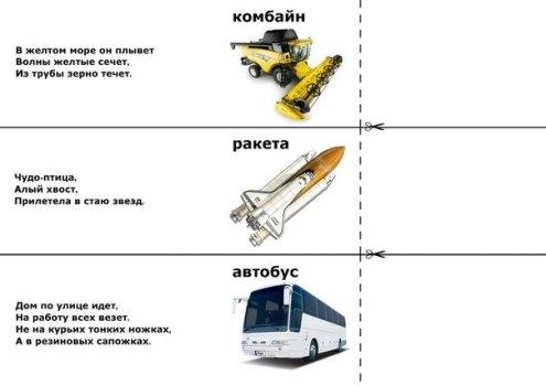 картинки про транспорт