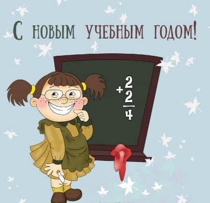 1 сентября картинки для детей