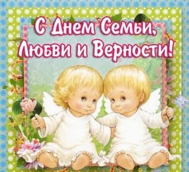 День Семьи Любви и Верности – картинки