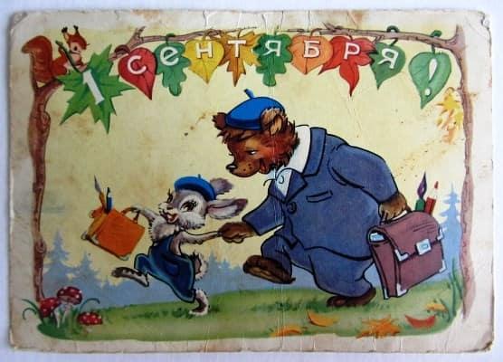 старинные открытки про день знаний
