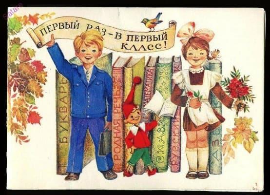 советские картинки про школу