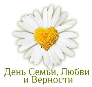 День Любви Семьи и Верности – картинки поздравления