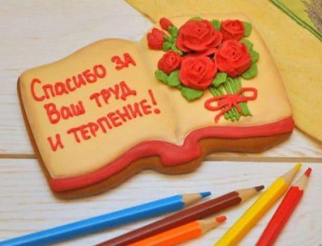 поздравление с днём рождения учителю в стихах красивые короткие