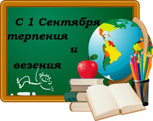 сценарий поздравления первоклассников 11 классом 1 сентября