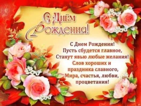 Поздравление учителю литературы днем рождения