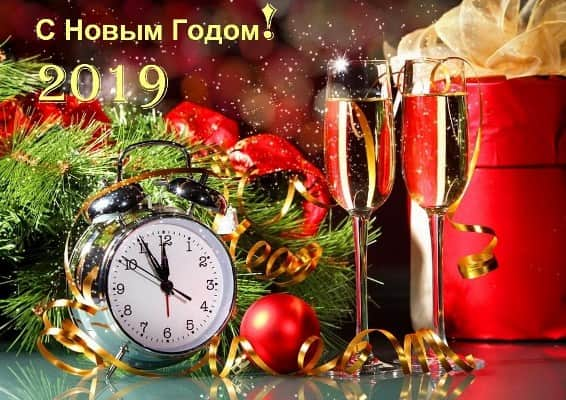 хорошего нового года
