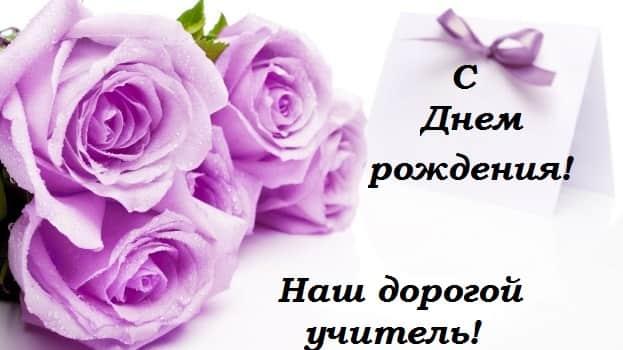 поздравление с днём рождения учителю в стихах красивые