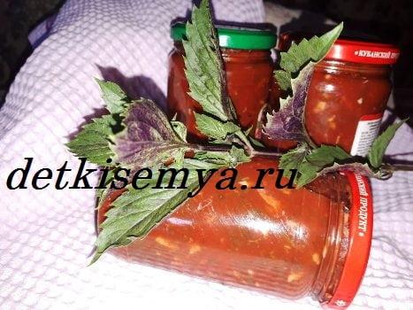 рецепт аджика помидор