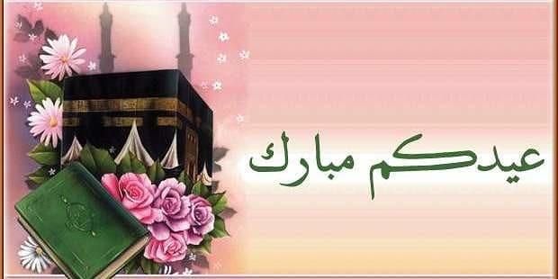 Открытка с курбан-байрам на арабском