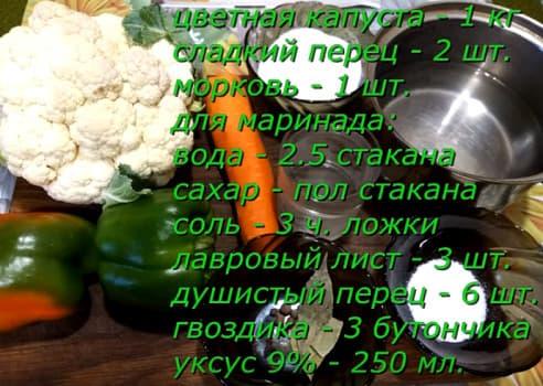 ассорти из овощей для зимы