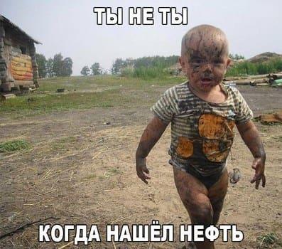 Грязный ребенок