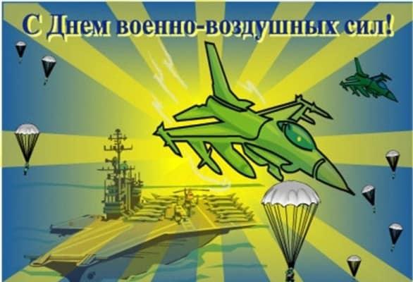 день воздушного флота в россии