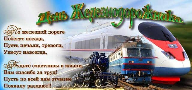 поздравление с днем железнодорожника 2018