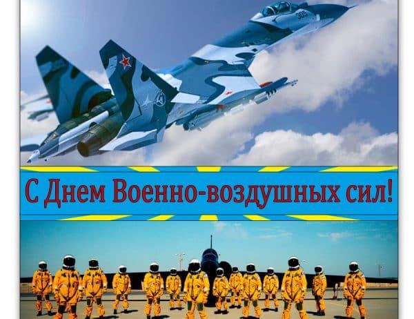 военно воздушные силы открытки